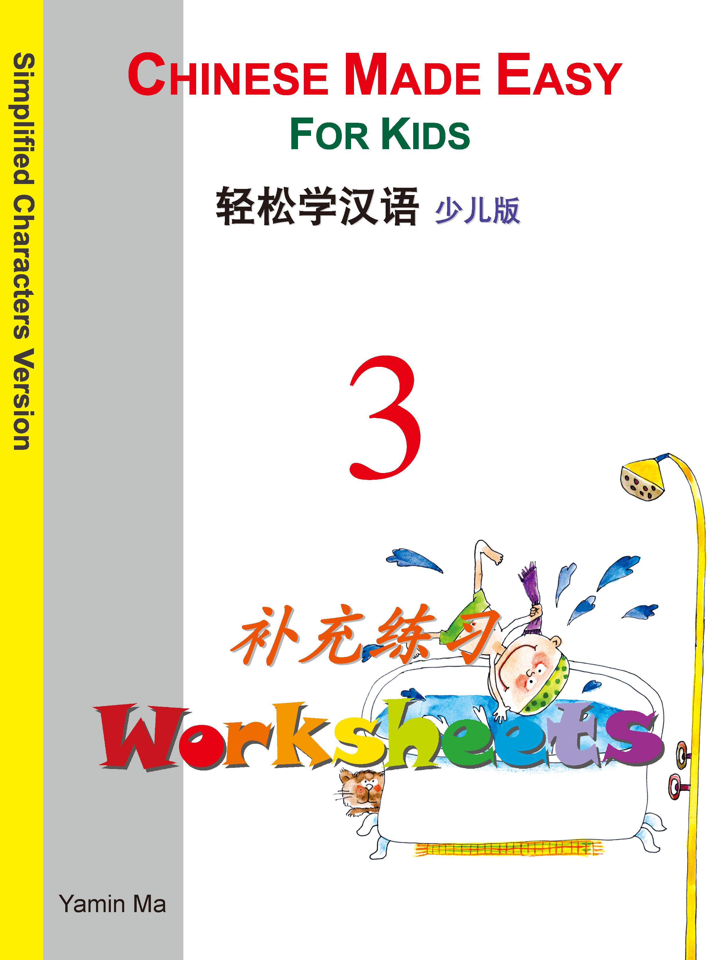 輕鬆 學 漢語 少兒 版