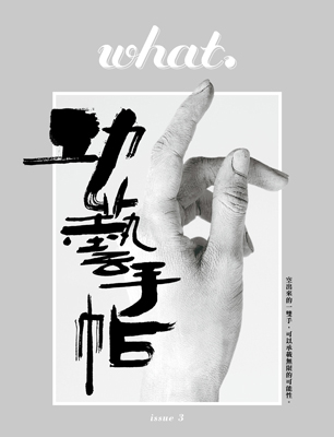 what. issue 03:功藝手帖