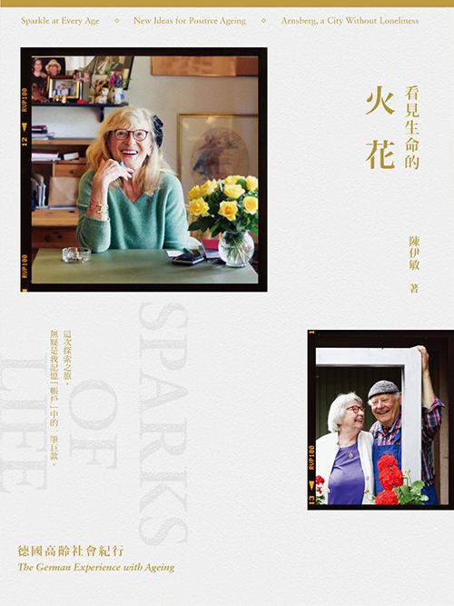 看見生命的火花:德國高齡社會紀行 (Sparks of Life: The German Experience with Ageing)