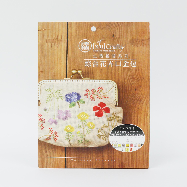 十字繡-綜合花卉口金包