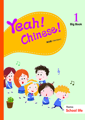 Yeah! Chinese! Big Book 1(簡體版)