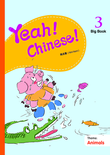 Yeah! Chinese! Big Book 3(簡體版)