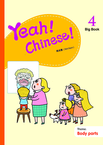 Yeah! Chinese! Big Book 4(簡體版)